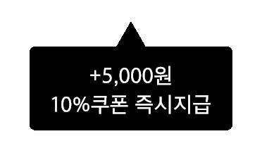 +5000원 10% 쿠폰 즉시 지급